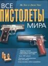 Хогг Я., Уикс Д. Все пистолеты мира  2001 г.