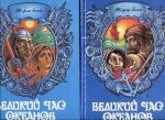Блон Ж. Великий час океанов. В 2  тома .1993 г.