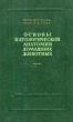 Боль  К.Г. Основы патологической анатомии домашних животных 1948 г. Я-462
