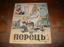 Журнал.Перец. №-13.   1958 г.