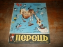 Журнал.Перец. №-10.  1958 г.