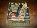 Журнал.Перец. №-1.   1957 г.