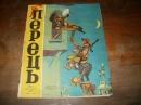 Журнал.Перец. №-11.    1957 г.