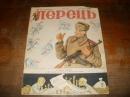 Журнал.Перец. №-4.    1957 г.