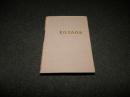 Козлов. Стихотворения. 1956 г. Библиотека поэта.