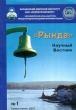 Журнал. Рында. №-1. 2007 г. Я-238