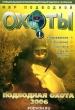 Журнал. Мир подводной охоты 2006 г. Я-244