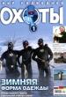 Журнал. Мир подводной охоты №1-2006 г. Я-244