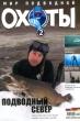 Журнал. Мир подводной охоты №2-2005 г. Я-244