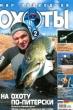 Журнал. Мир подводной охоты №2-2006 г. Я-244