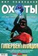 Журнал. Мир подводной охоты №3-2004 г. Я-244