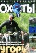 Журнал. Мир подводной охоты №3-2005 г. Я-244