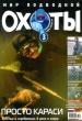 Журнал. Мир подводной охоты №3-2006 г. Я-244