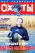 Журнал. Мир подводной охоты №4-2003 г. Я-244