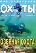Журнал. Мир подводной охоты №4-2004 г. Я-244