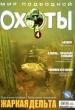 Журнал. Мир подводной охоты №4-2007 г. Я-244