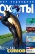 Журнал. Мир подводной охоты №5-2004 г. Я-244