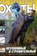 Журнал. Мир подводной охоты №5-2006 г. Я-244