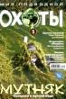 Журнал. Мир подводной охоты №5-2007 г. Я-244