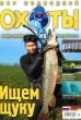 Журнал. Мир подводной охоты №6-2004 г. Я-244