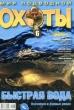 Журнал. Мир подводной охоты №6-2010 г. Я-244