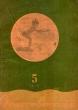 Журнал. Общественница №-5 Май 1939 г.
