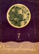 Журнал. Общественница №-7 Июль 1939 г. Я-246