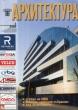 Журнал. Архитектура. №2-2009 г. Я-414