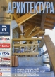 Журнал. Архитектура. №3-2009 г. Я-414