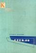 Стекло. Каталог отделочных материалов и изделий. 1961 г.
