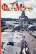 Журнал. ФлотоМастер. 1-2000 г. Я-432