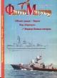 Журнал. ФлотоМастер. 1-2001 г. Я-432