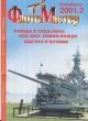 Журнал. ФлотоМастер. 2-2001 г. Я-432