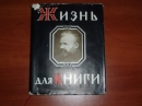 Сытин И.Д. Жизнь для книги 1962 г. №-121