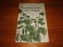 Мураш И.Г. Клинские огурцы 1955 г. Я-157