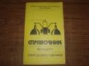 Живов М.Справочник молодого электромонтажника. 1983г.