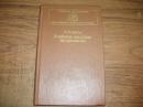 Шабад А. Учебное пособие по урологии. 1990 г. Я-531