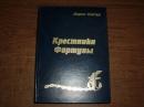 Корда Б. Крестники фортуны.2004г.