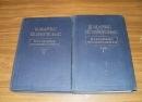 Маркс К., Энгельс Ф. Избранные произведения в 2-х томах. 1948 г. Я-388