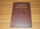 Маркс К., Энгельс Ф. Сочинения в 50 томах.  Второе издание.