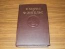 Маркс К., Энгельс Ф. Сочинения в 50 томов. Второе издание.