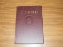Ленин В.И. Сочинения в 35-ти томах. Издание 4 издание. . 1941-1953 гг.