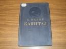 Маркс К. Капитал. Том II- книга 2.1950 г. 2 шт.  №-99
