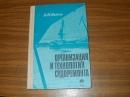 Бабот Н.М. Организация и технология судоремонта. 1985 г.