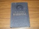 Маркс К. Капитал. Том I.Книга 1.1950 г.