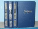 Бунин И.А. Собрание сочинений в 4 томах.1988 г. Я-103