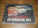 Ершов Б.В., Юрченко М.А. Легковые автомобили ВАЗ. 1978 г.