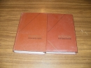 Бэкон Ф. Сочинения в двух томах.1971 г.