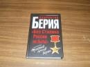 Берия Л.Без Сталина России не быть! 2012 г.