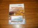 Мухин В.В. Крымские горы.2007 г.